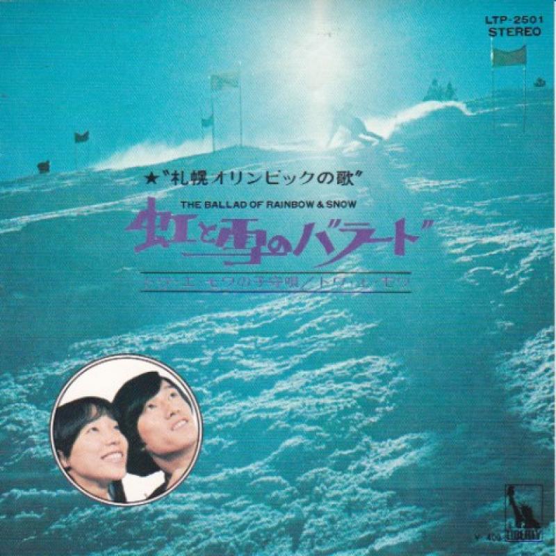 トワ・エ・モワ/虹と雪のバラードのシングル盤通販・販売ならサウンドファインダー
