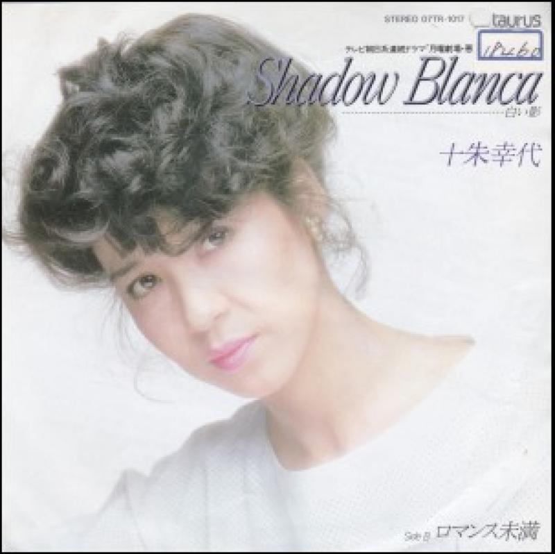 十朱 幸代/SHADOW BLANCA レコー...