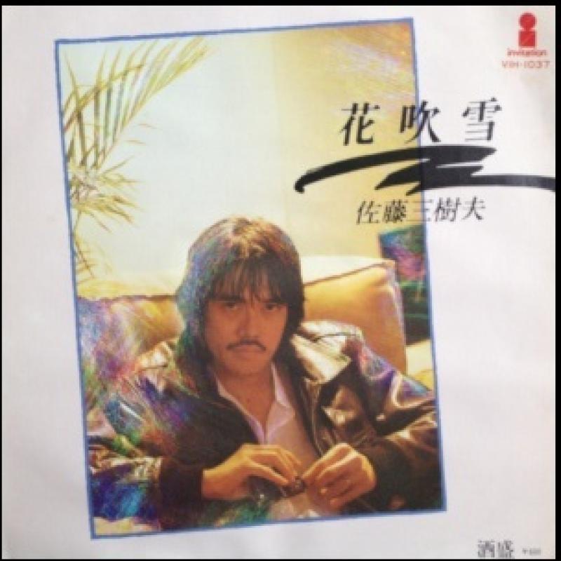 佐藤三樹夫/花吹雪のシングル盤通販・販売ならサウンドファインダー