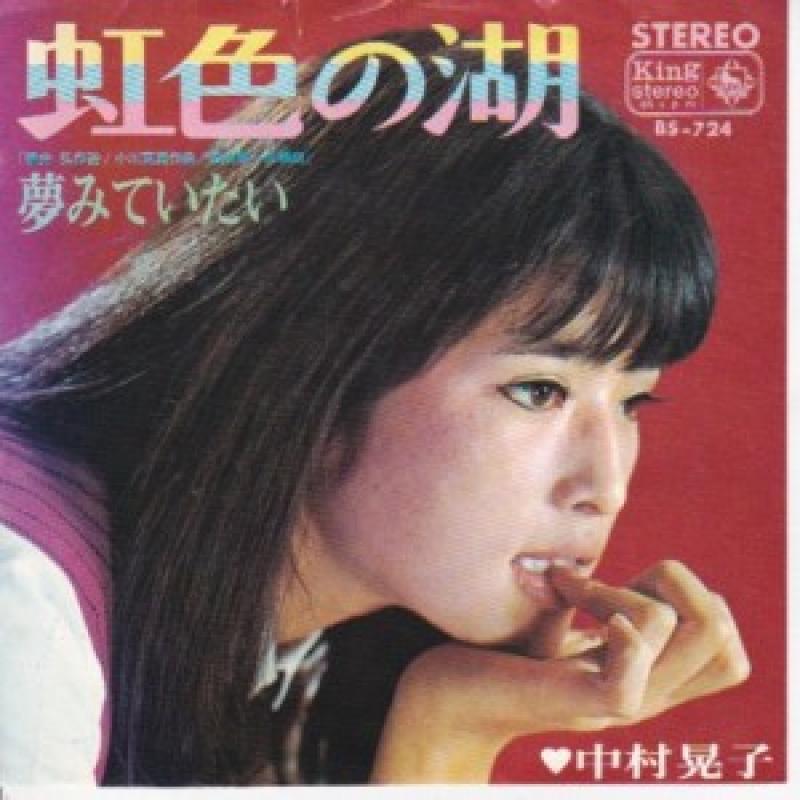 中村晃子/虹色の湖 レコード通販...