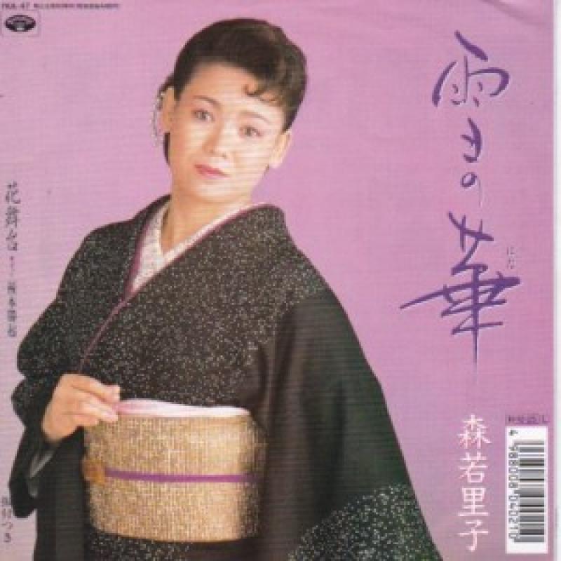 森若里子/雪の華のシングル盤通販・販売ならサウンドファインダー