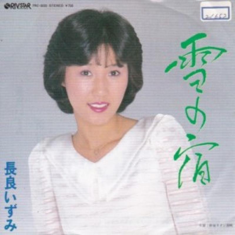 長良いずみ/雪の宿 (見本盤)のシングル盤通販・販売ならサウンドファインダー