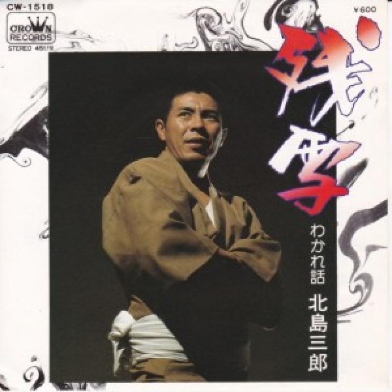 北島三郎/残雪のシングル盤通販・販売ならサウンドファインダー