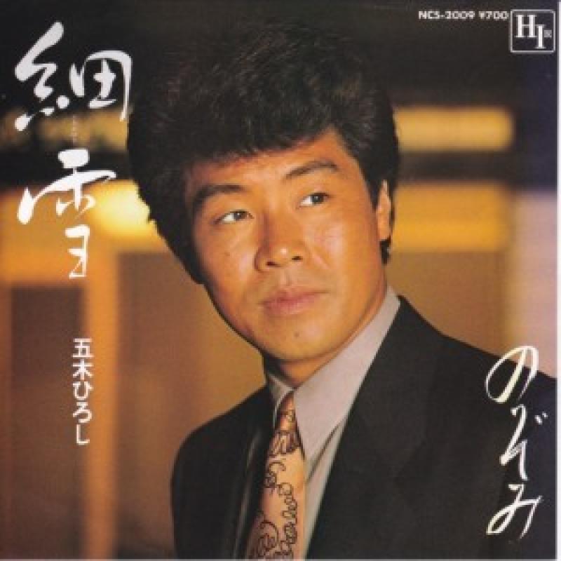 五木ひろし/細雪のシングル盤通販・販売ならサウンドファインダー