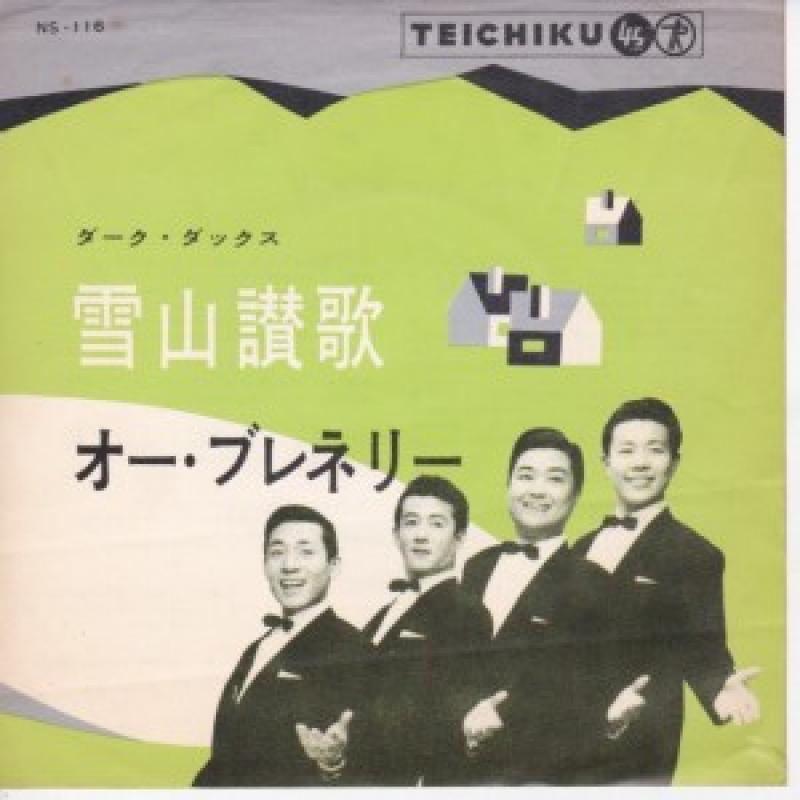 ダークダックス/雪山讃歌のシングル盤通販・販売ならサウンドファインダー