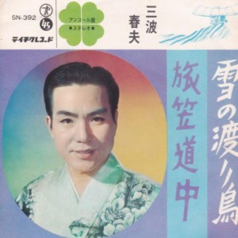 三波春夫/雪の渡り鳥のシングル盤通販・販売ならサウンドファインダー