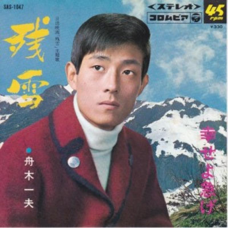 舟木一夫/残雪のシングル盤通販・販売ならサウンドファインダー