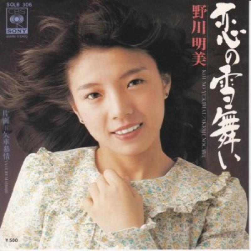 野川明美/恋の雪舞いのシングル盤通販・販売ならサウンドファインダー