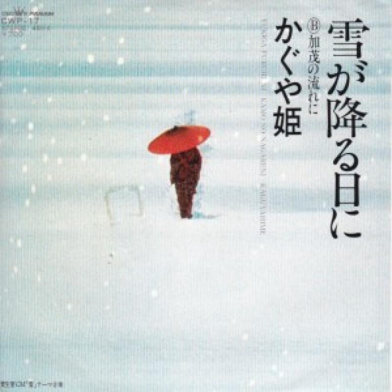 かぐや姫/雪が降る日にのシングル盤通販・販売ならサウンドファインダー
