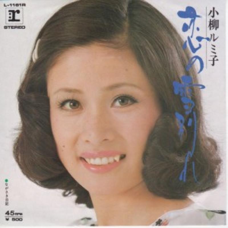 小柳ルミ子/恋の雪別れのシングル盤通販・販売ならサウンドファインダー