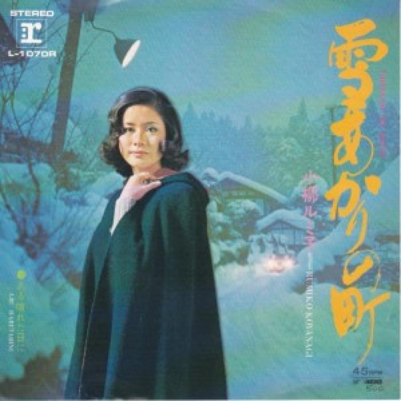 小柳ルミ子/雪あかりの町のシングル盤通販・販売ならサウンドファインダー