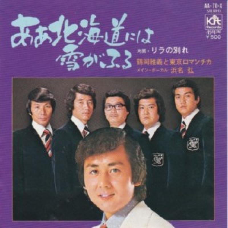 鶴岡雅義と東京ロマンチカ /ああ北海道には雪がふるのシングル盤通販・販売ならサウンドファインダー