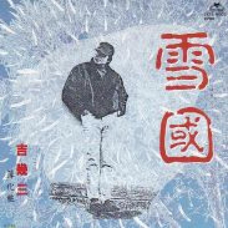 吉 幾三/雪國のシングル盤通販・販売ならサウンドファインダー