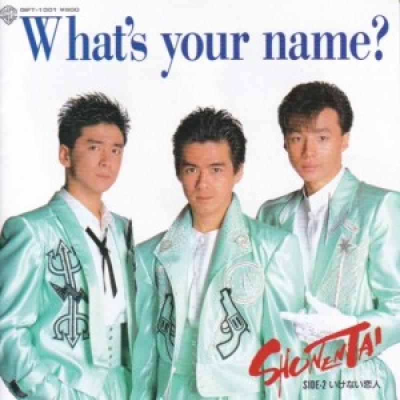 少年隊/WHAT'S YOUR NAME?のシングル盤通販・販売ならサウンドファインダー
