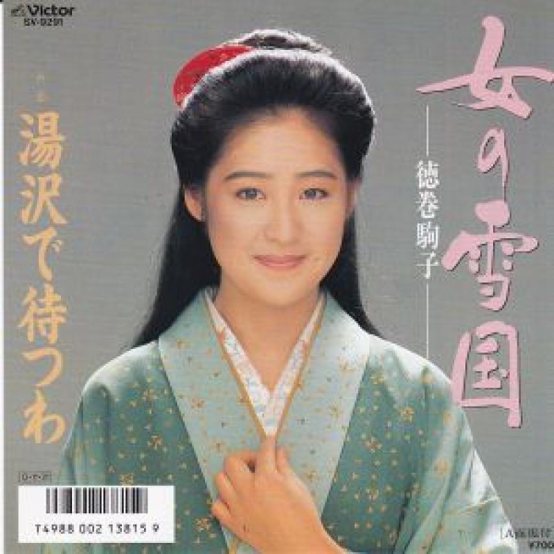 徳巻駒子/女の雪国のシングル盤通販・販売ならサウンドファインダー