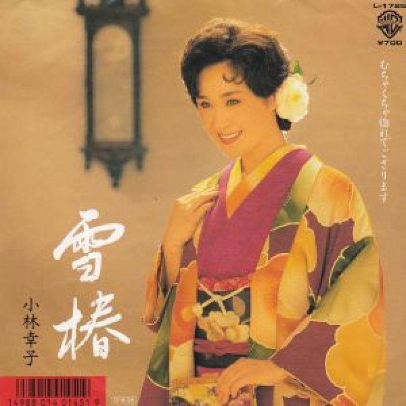 小林幸子/雪椿のシングル盤通販・販売ならサウンドファインダー