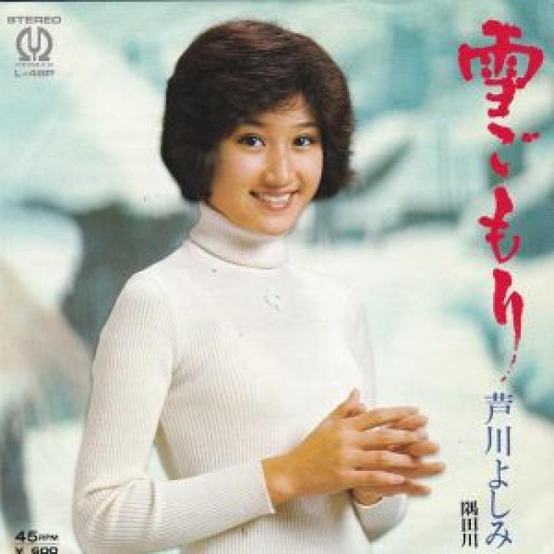 芦川よしみ/雪ごもりのシングル盤通販・販売ならサウンドファインダー