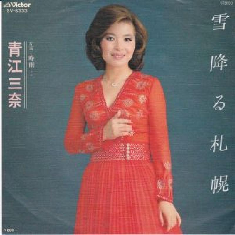 青江三奈/雪降る札幌のシングル盤通販・販売ならサウンドファインダー