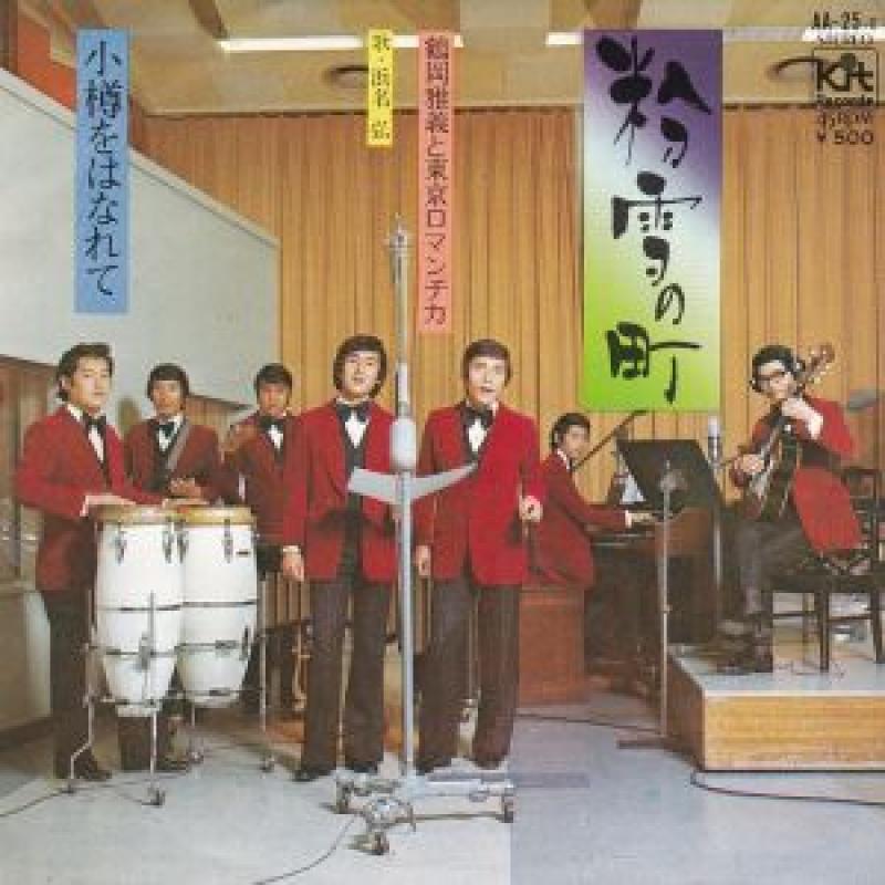 鶴岡雅義と東京ロマンチカ/粉雪の町のシングル盤通販・販売ならサウンドファインダー