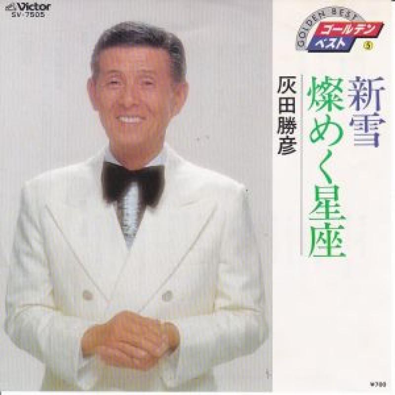 灰田勝彦/新雪のシングル盤通販・販売ならサウンドファインダー