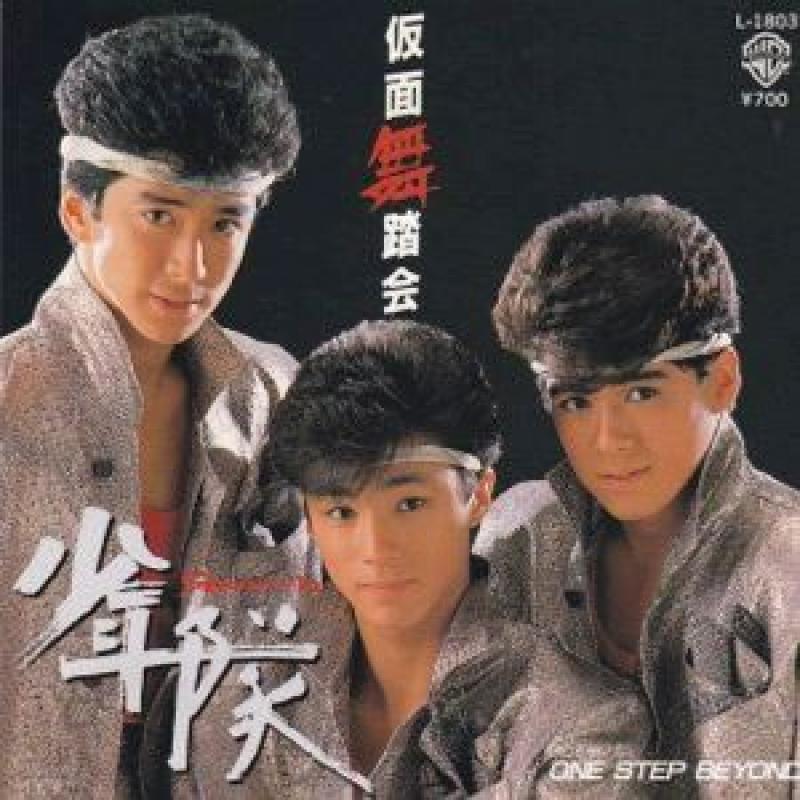 少年隊/仮面舞踏会のシングル盤通販・販売ならサウンドファインダー