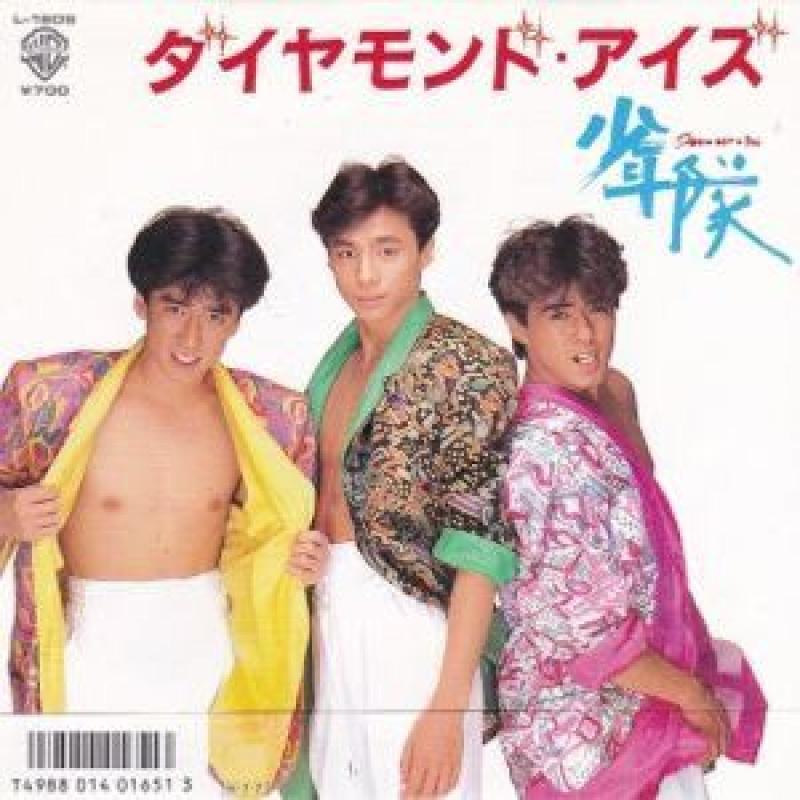 少年隊/ダイヤモンド・アイズのシングル盤通販・販売ならサウンドファインダー