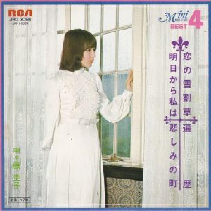 藤圭子/恋の雪割草 / 明日から私はのシングル盤通販・販売ならサウンドファインダー