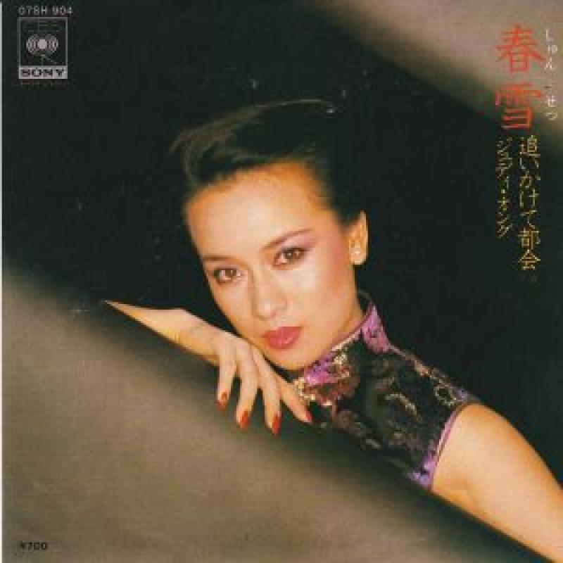 ジュディ・オング/春雪のシングル盤通販・販売ならサウンドファインダー