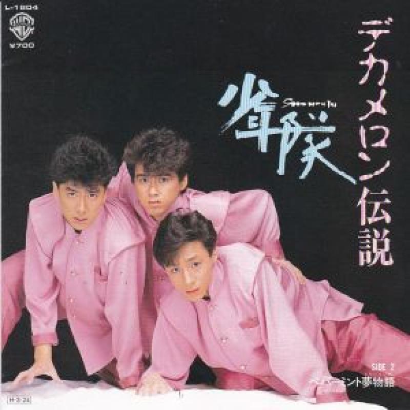 少年隊/デカメロン伝説 (初回限定版)のシングル盤通販・販売ならサウンドファインダー