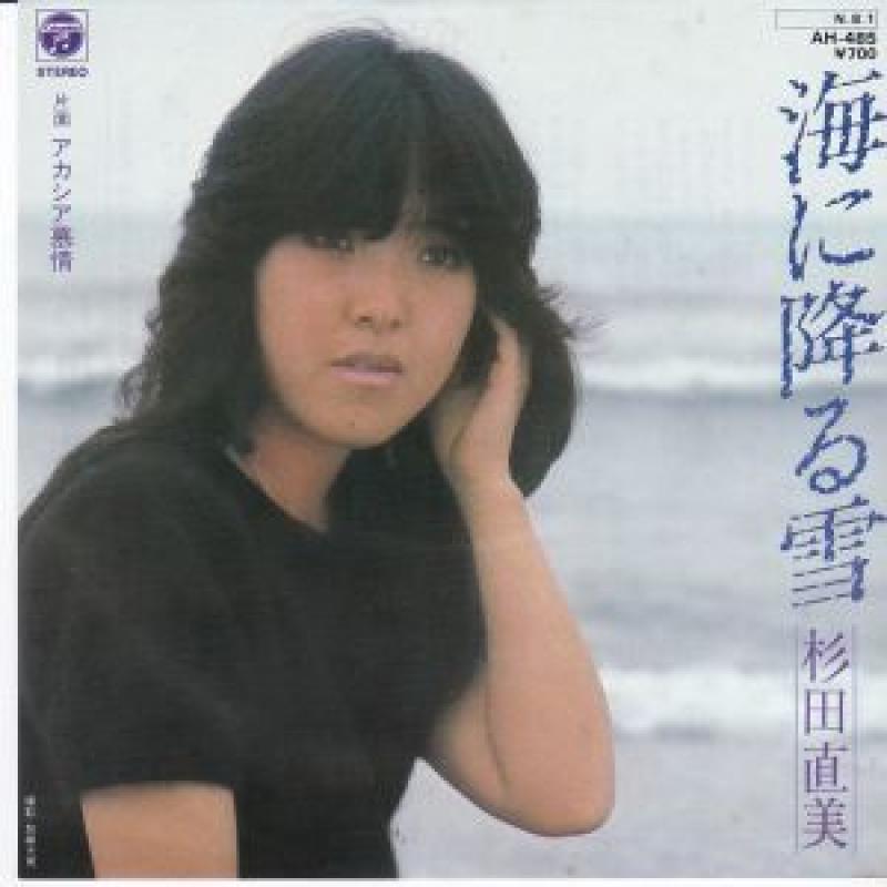 杉田直美/海に降る雪 (見本盤)のシングル盤通販・販売ならサウンドファインダー