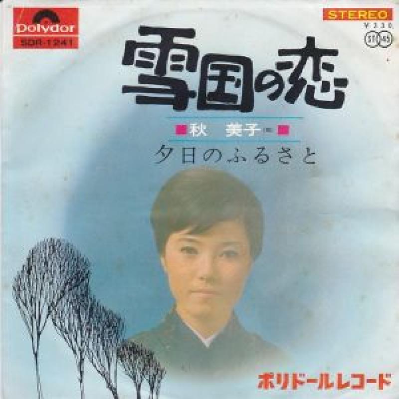 秋美子/雪国の恋のシングル盤通販・販売ならサウンドファインダー