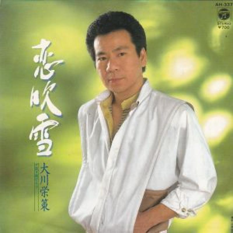 大川栄策/恋吹雪 (見本盤)のシングル盤通販・販売ならサウンドファインダー
