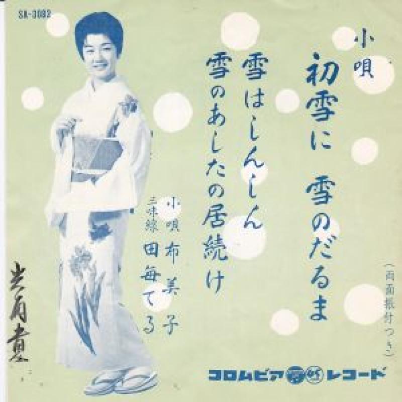 布美子/初雪に・雪のだるまのシングル盤通販・販売ならサウンドファインダー