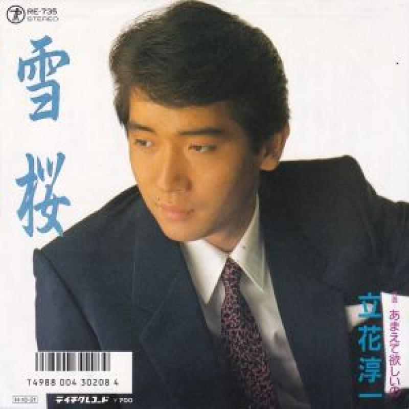 立花淳一/雪桜のシングル盤通販・販売ならサウンドファインダー
