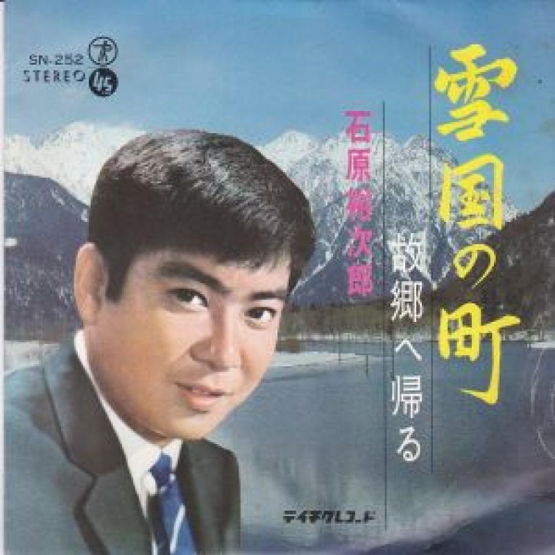石原裕次郎/雪国の町のシングル盤通販・販売ならサウンドファインダー