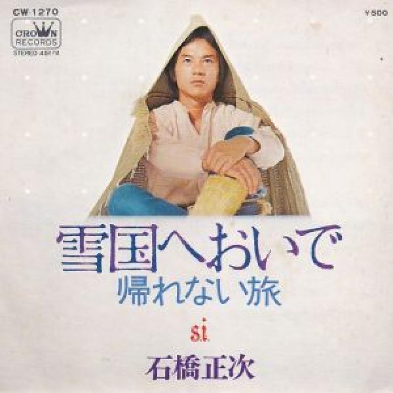 石橋正次/雪国へおいでのシングル盤通販・販売ならサウンドファインダー