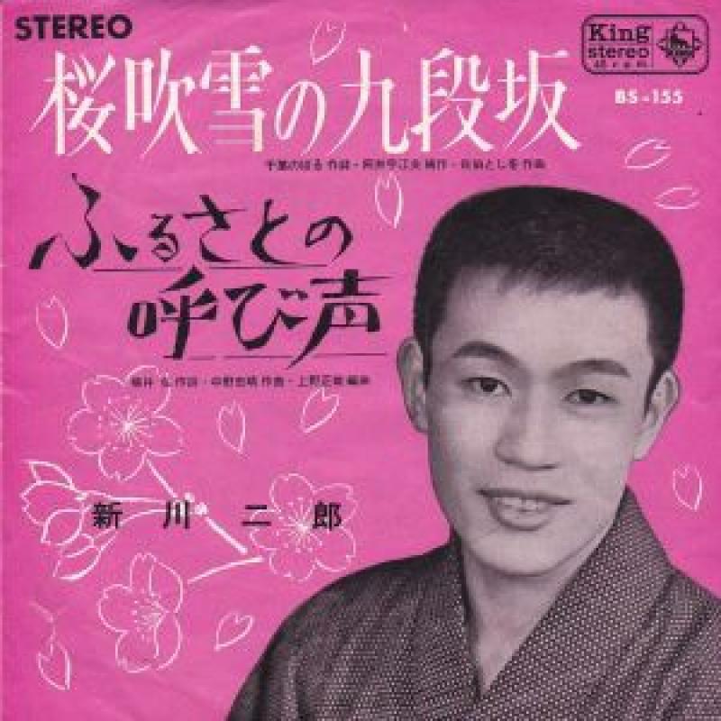 新川二郎/桜吹雪の九段坂のシングル盤通販・販売ならサウンドファインダー