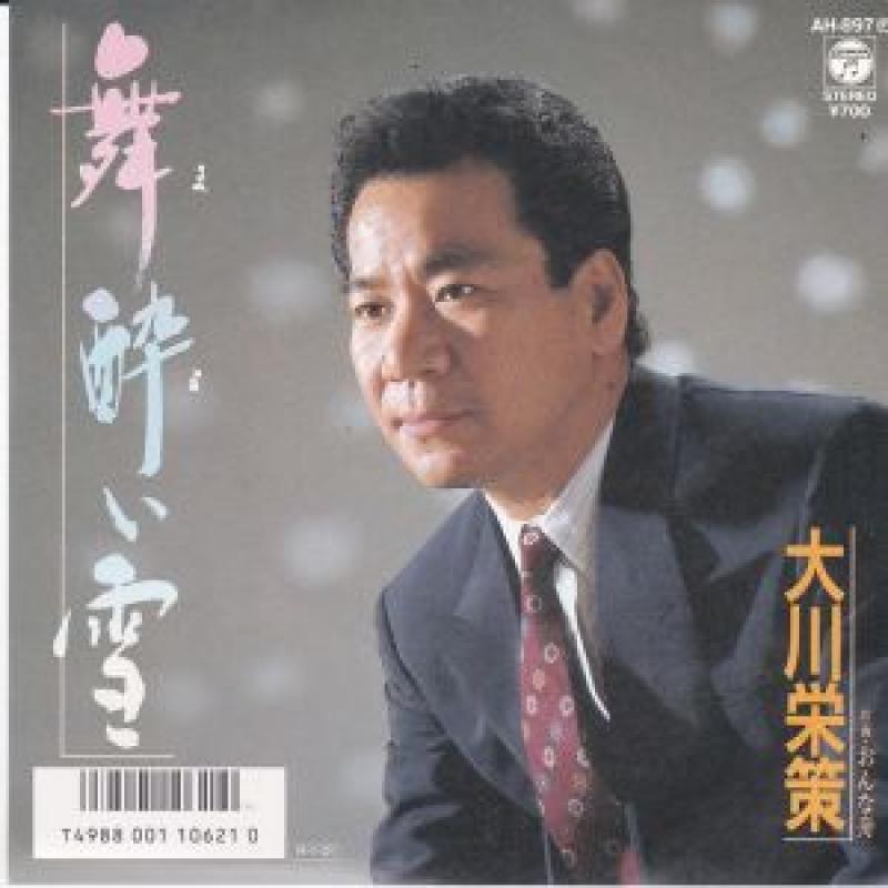 大川栄策/舞酔い雪のシングル盤通販・販売ならサウンドファインダー