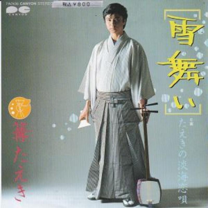 篝たえき/雪舞いのシングル盤通販・販売ならサウンドファインダー