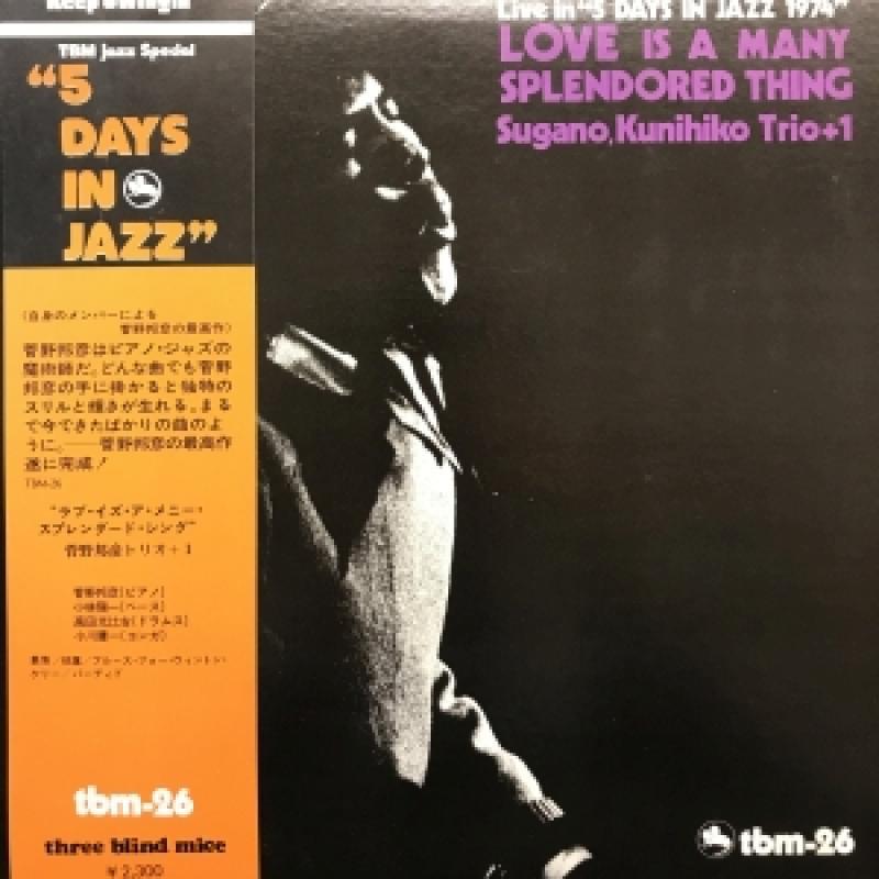 菅野邦彦/LOVE IS A MANY SPLENDORED THINGのLPレコード通販・販売ならサウンドファインダー