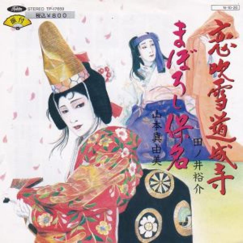 田ノ井裕介/恋吹雪道成寺のシングル盤通販・販売ならサウンドファインダー