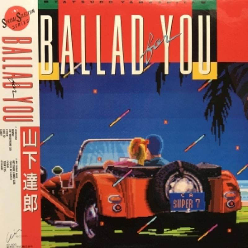 山下達郎/BALLAD FOR YOUのLPレコード通販・販売ならサウンドファインダー