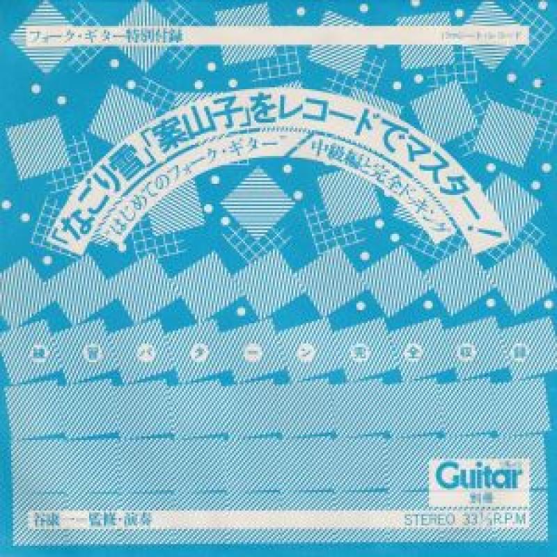 谷康一/なごり雪 案山子 をレコードでマスター!のソノシート通販・販売ならサウンドファインダー