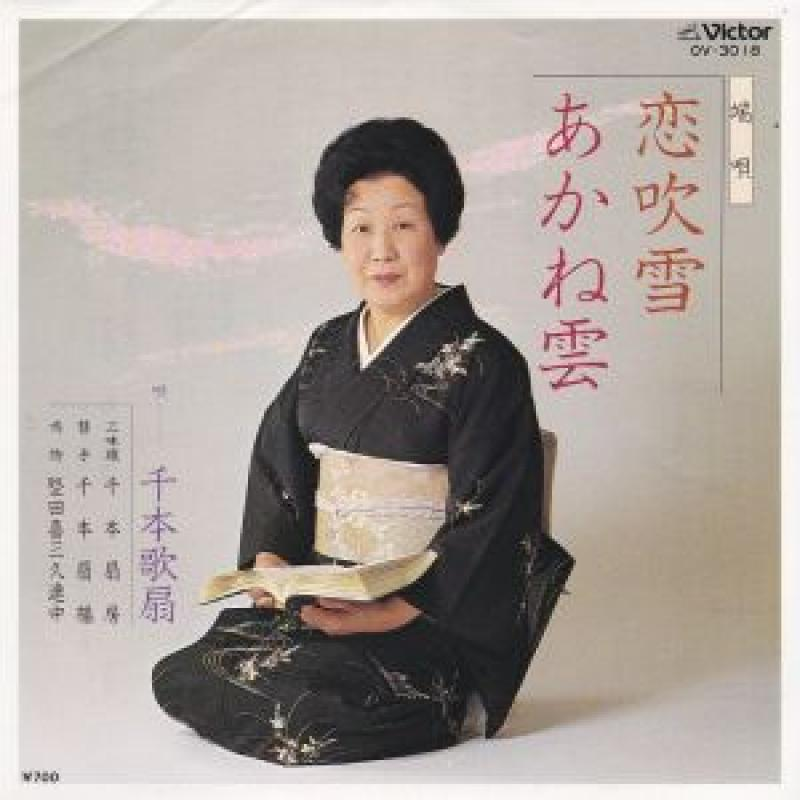 千本歌扇/恋吹雪のシングル盤通販・販売ならサウンドファインダー