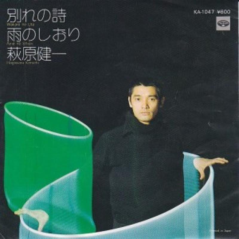 萩原健一/別れの詩のシングル盤通販・販売ならサウンドファインダー