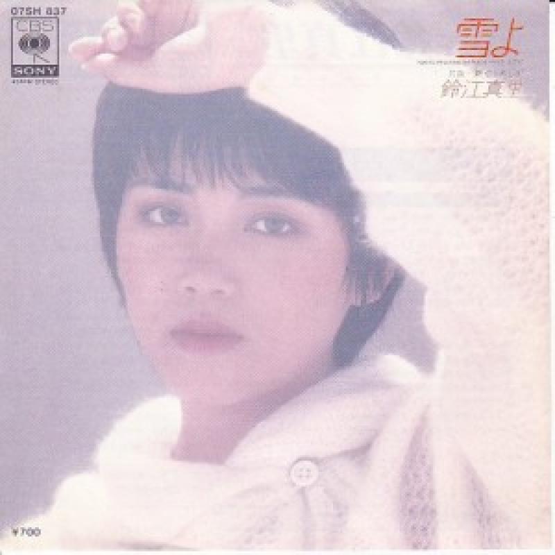 鈴江真里/雪よ (見本盤)のシングル盤通販・販売ならサウンドファインダー