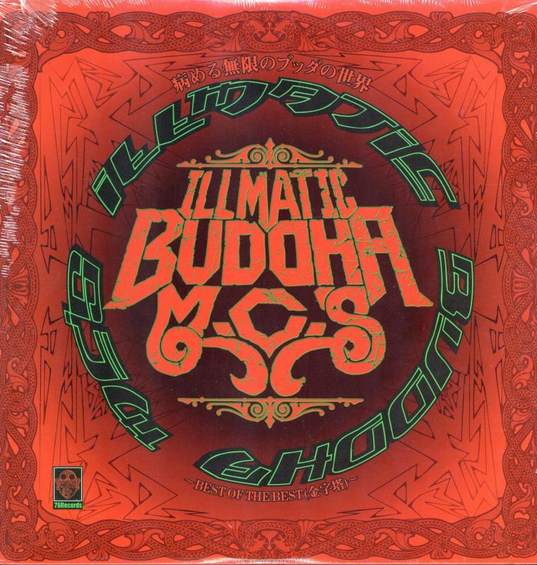 BUDDHA BRAND/病める無限のブッダの世界〜BEST OF THE BEST (金字塔)〜のLPレコード通販・販売ならサウンドファインダー