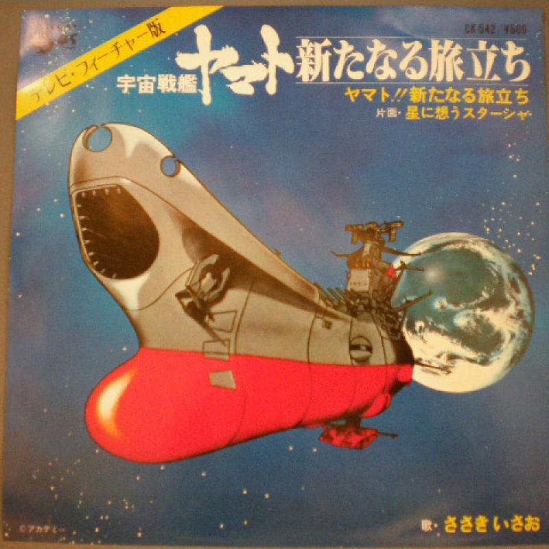 ささきいさお/宇宙戦艦ヤマト!!...