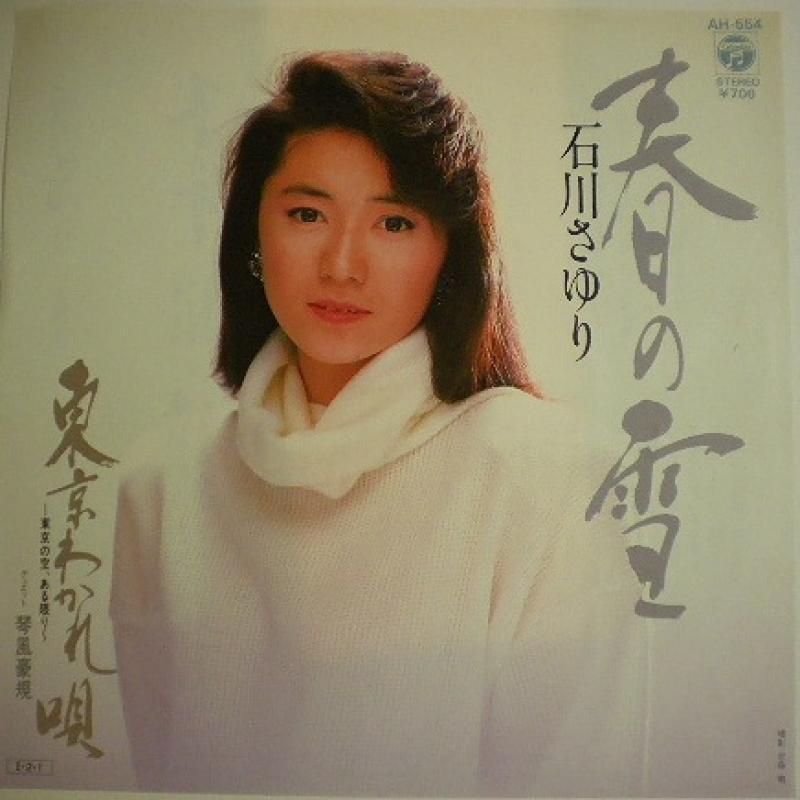 石川さゆり/春の雪のシングル盤通販・販売ならサウンドファインダー