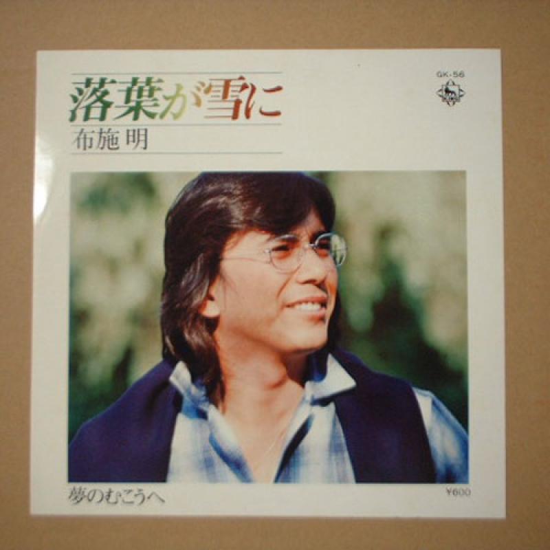 布施明/落葉が雪に/夢のむこうへのシングル盤通販・販売ならサウンドファインダー